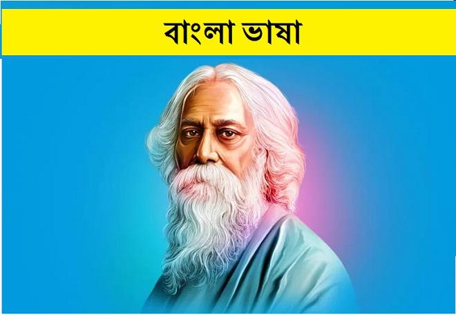 wb primary tet bengali language mock test
